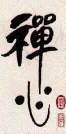 Tao-Te-Ching cap. 43┬░